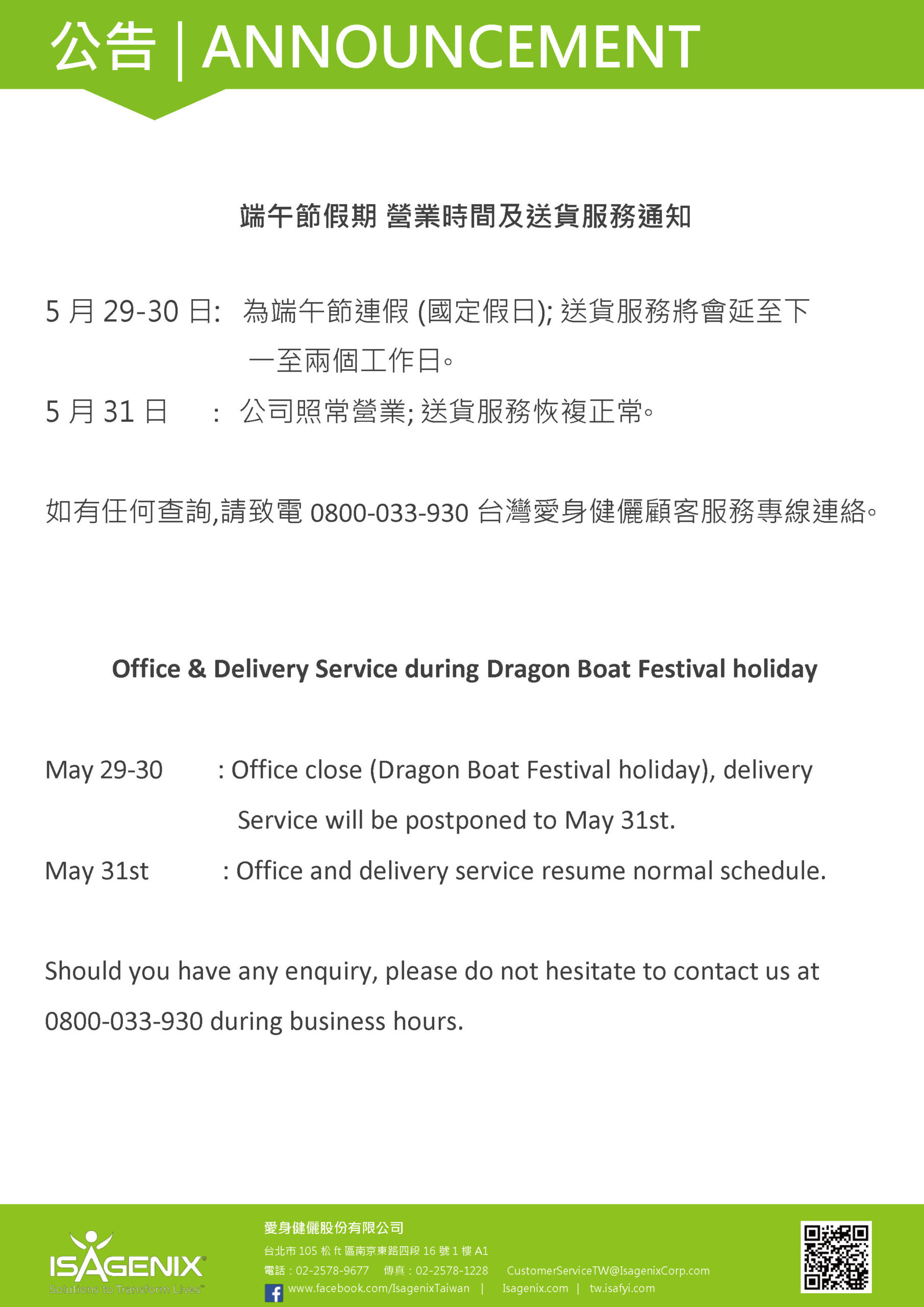 delivery services and opening hours during dragon boat festival holiday isafyi taiwan Resume Dragon Resume Contact Number