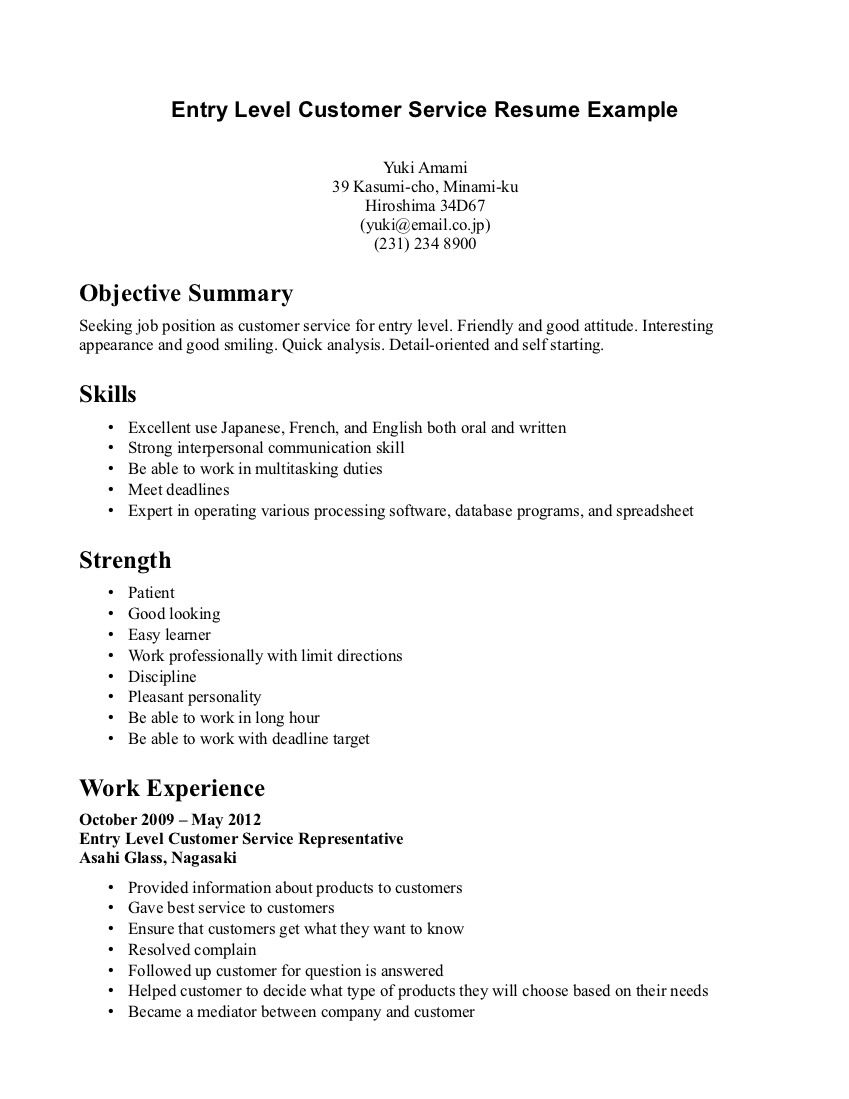 free resume templates entry level skills customer service objective examples template for Resume Resume Template For Entry Level Position