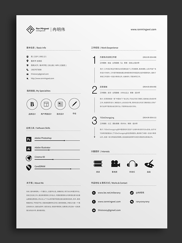 modern resume templates guru job search inspiration simple template accounting skills rpa Resume Modern Simple Resume Template