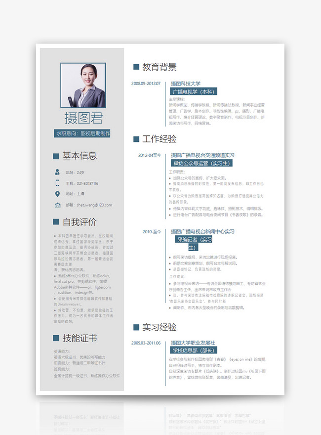 post production resume template for film and television word free file lovepik wh650 Resume Film Resume Template Download