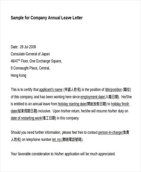leave letter templates free sample example format objection certificate template word Resume Resume Duty After Vacation Email